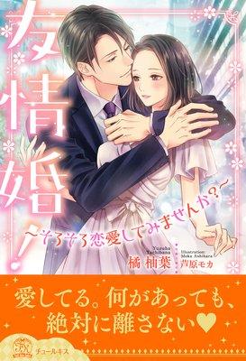 【全1−6セット】友情婚!〜そろそろ恋愛してみませんか?〜【イラスト付】