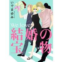 We love〜結婚の宝物