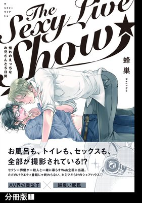 The Sexy Live Show −憧れのえっちなお兄さんと5日間−【分冊版】