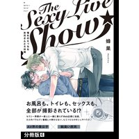 The Sexy Live Show−憧れのえっちなお兄さんと5日間−【分冊版】(4)