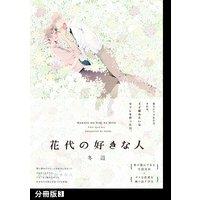 花代の好きな人【分冊版】(3)