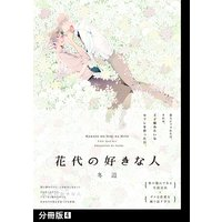 花代の好きな人【分冊版】(4)