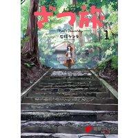 ざつ旅−That's Journey− 1