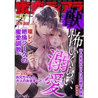 蜜恋ティアラ獣 Vol.17 怖いくらい、溺愛