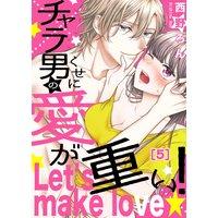 【恋愛ショコラ】チャラ男のくせに愛が重い!〜Let's make love☆(5)