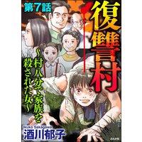 復讐村〜村八分で家族を殺された女〜(分冊版) 【第7話】