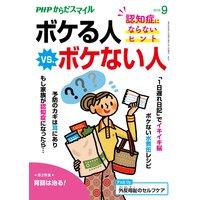 PHPからだスマイル2019年9月号 ボケる人 vs. ボケない人