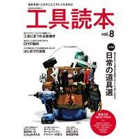 工具読本 Vol.8