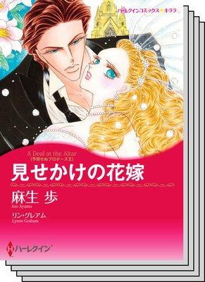 ハーレクインコミックス セット 2019年 vol.685