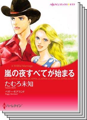 ハーレクインコミックス セット 2019年 vol.700