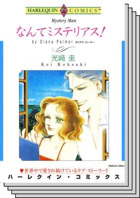 ハーレクインコミックス セット 2019年 vol.701