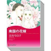 ハーレクインコミックス セット 2019年 vol.710