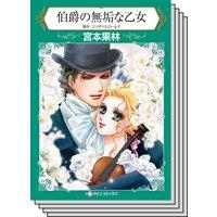 ハーレクインコミックス セット 2019年 vol.712