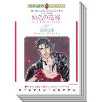 ハーレクインコミックス セット 2019年 vol.713