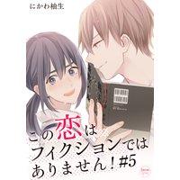 この恋はフィクションではありません!(5)