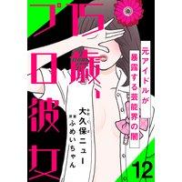 15歳、プロ彼女〜元アイドルが暴露する芸能界の闇〜(12)