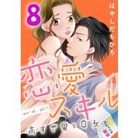 恋愛スキル高すぎ男と0女(8)