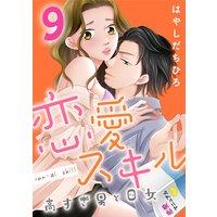恋愛スキル高すぎ男と0女(9)