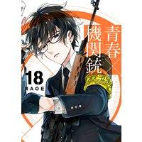 青春×機関銃 18巻