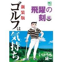 【新装版】ゴルフは気持ち〈飛躍の刻編〉