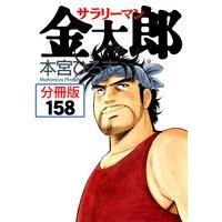 サラリーマン金太郎【分冊版】第158巻