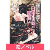 【絵ノベル】黒豹中尉と白兎オメガの恋逃亡 1