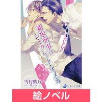 【絵ノベル】新米刑事はシークレット・オメガ 3