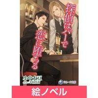 【絵ノベル】探偵はバーで恋に堕ちる 3