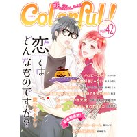 Colorful! vol.42