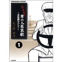 シブすぎ! 男の人生哀歌〜涙無線タクシー〜(分冊版)