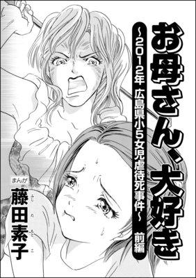 お母さん、大好き 〜2012年広島県小5女児虐待死事件〜(分冊版)