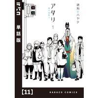 アタリ【単話版】 11