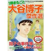 for Mrs.スペシャル 10月10日増刊号 「一冊まるごと大谷博子傑作選」