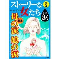 ストーリーな女たち 涙 Vol.5 母の涙 娘の涙