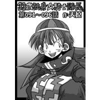 33歳独身女騎士隊長。第91〜96話