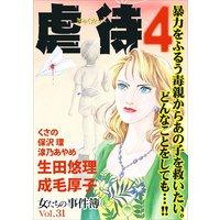 女たちの事件簿Vol.31〜虐待4〜