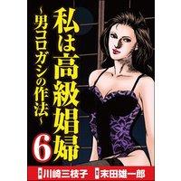 私は高級娼婦 〜男コロガシの作法〜 (6)