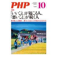 月刊誌PHP 2019年10月号