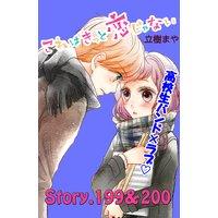 これはきっと恋じゃない 分冊版 199〜200話