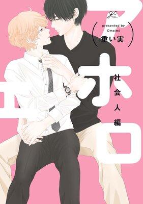 アホエロ 社会人編【Renta!限定カラーイラスト&電子限定描き下ろし漫画付き】