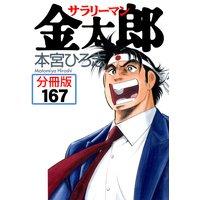 サラリーマン金太郎【分冊版】第167巻
