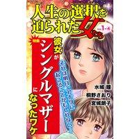 人生の選択を迫られた女たち【合冊版】Vol.1−4