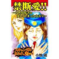 禁断愛!!〜女性収監者を愛してしまった女看守〜/スキャンダルまみれな女たち
