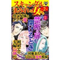 スキャンダルまみれな女たち【合冊版】Vol.2−4