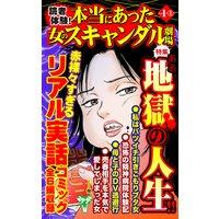 読者体験!本当にあった女のスキャンダル劇場【合冊版】Vol.1−1