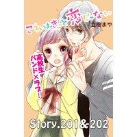 これはきっと恋じゃない 分冊版 201〜202話