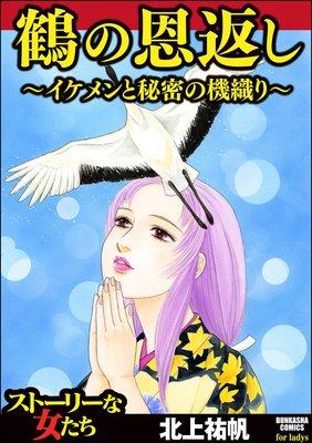 鶴の恩返し 〜イケメンと秘密の機織り〜
