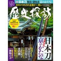 月刊ホビージャパン2019年11月号増刊 歴史探訪vol.7