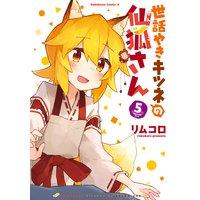 世話やきキツネの仙狐さん(5)