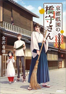 京都祇園の橋守さん よろづあやかしごと承ります